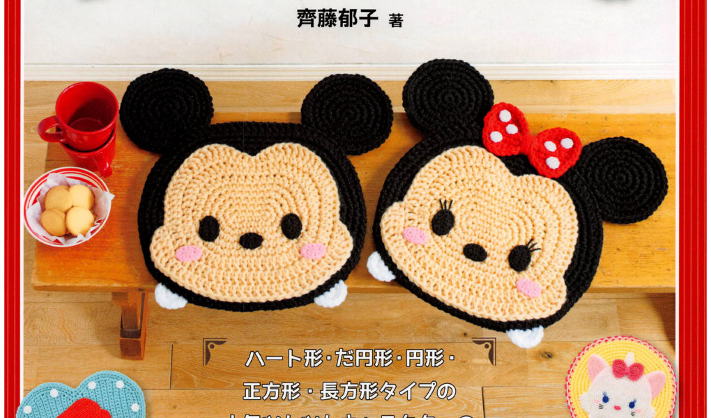 Palm Size Disney Amigurumi Characters - Japanese Craft Book ... | 600x1020